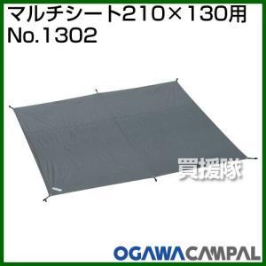 小川キャンパル マルチシート 210×130用 No.1302|truetools