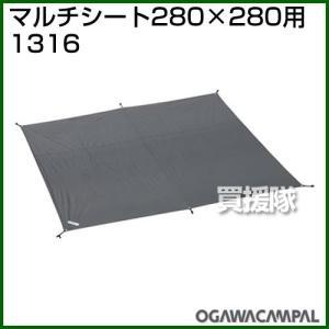 小川キャンパル マルチシート 280×280用 No1316|truetools