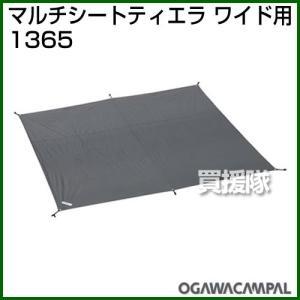 小川キャンパル マルチシート ティエラワイド用 No1365|truetools