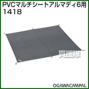 小川キャンパル PVCマルチシート アルマディ6用 No1418|truetools
