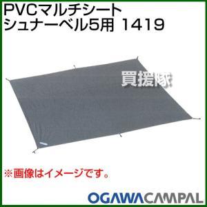 小川キャンパル PVCマルチシートシュナーベル5用 1419 カラー:シルバー|truetools