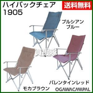 小川キャンパル ハイバックチェア 1905 truetools