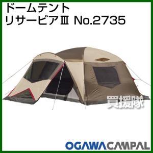小川キャンパル ドームテント リサービアIII No.2735|truetools