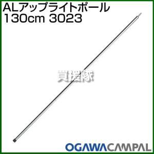 小川キャンパル ALアップライトポール 130cm 3023|truetools
