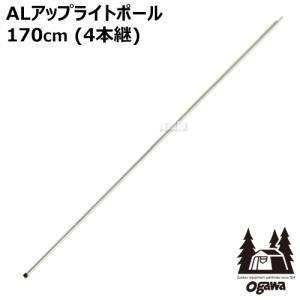 小川キャンパル ALアップライトポール 170cm 3026|truetools