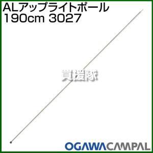 小川キャンパル ALアップライトポール 190cm 3027|truetools