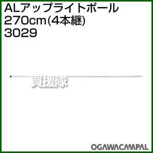 小川キャンパル ALアップライトポール 270cm 4本継 No3029|truetools