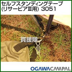 小川キャンパル セルフスタンディングテープ リサービア3用 3051|truetools