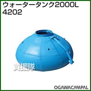小川キャンパル ウォータータンク 2000L No4202|truetools