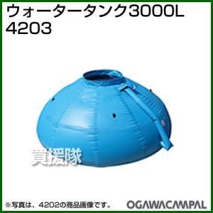 小川キャンパル ウォータータンク 3000L No4203|truetools