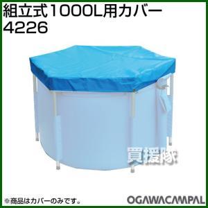 小川キャンパル 組立式1000L用カバー No4226|truetools