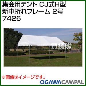 小川キャンパル 集会用テント CJ式H型 新中折れフレーム 2号 フレームのみ 7426|truetools