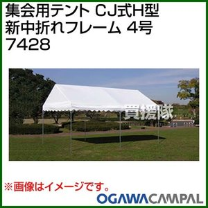 小川キャンパル 集会用テント CJ式H型 新中折れフレーム 4号 フレームのみ 7428|truetools