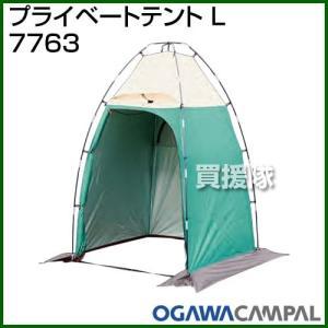 納期について:受注生産となります  ■仕様 メーカー:小川キャンパル 品名:プライベートテント L ...
