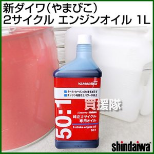 混合燃料用 2サイクルエンジンオイル 1L メーカー純正 50:1 混合 オイル 混合油 草刈機 チェンソー|truetools