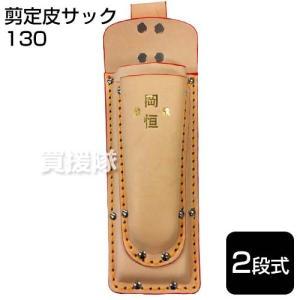 岡恒 剪定皮サック 2段式 型入れ 園芸用はさみ No.130|truetools