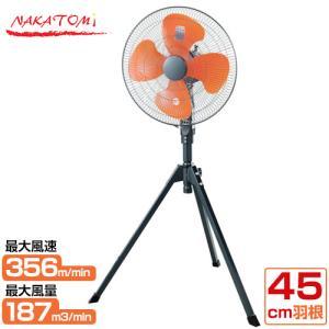 工場扇 45cm OPF-45S 扇風機 業務用|truetools