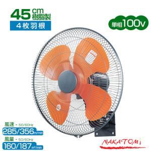 壁掛型 工場扇 45cm ナカトミ 扇風機 壁掛け 強力 強風 風量3段階 OPF-45W|truetools