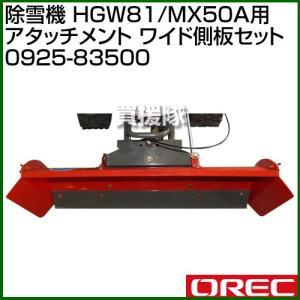 オーレック 除雪機 HGW81/MX50A用アタッチメント ワイド側板セット 0925-83500|truetools