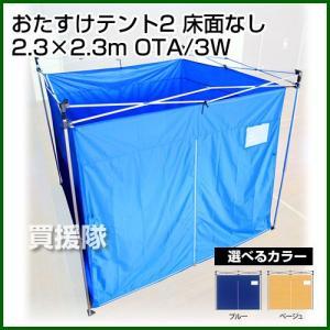 おたすけテント2 床面無し 2.3m×2.3m OTA/3W|truetools