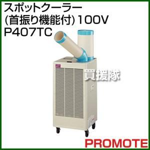 プロモート スポットクーラー 首振り機能付 100V P407TC|truetools
