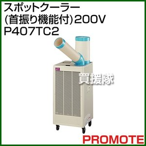 プロモート スポットクーラー 首振り機能付 200V P407TC2|truetools