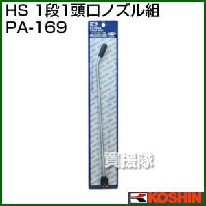 工進 蓄圧式噴霧器 HS-シリーズ 噴霧器パーツ/ノズル1段1頭口ノズル組 PA-169|truetools