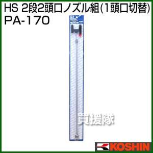 工進 蓄圧式噴霧器 HS-シリーズ 噴霧器パーツ/ノズル伸縮2段2頭口ノズル組 1頭口切替 PA-170|truetools