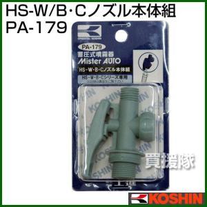 工進 蓄圧式噴霧器 HS-W・B・Cシリーズ 用補修パーツ HS-W・B・Cノズル本体組 PA-179|truetools