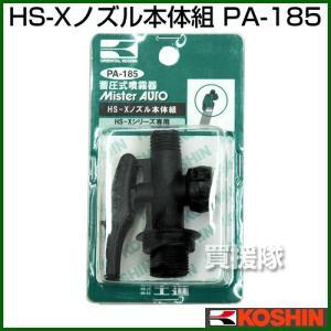 工進 蓄圧式噴霧器 HS-Xシリーズ 用補修パーツ HS-Xノズル本体組 PA-185|truetools