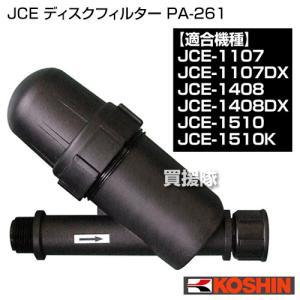 高圧洗浄機JCE用 ディスクフィルター PA-261|truetools
