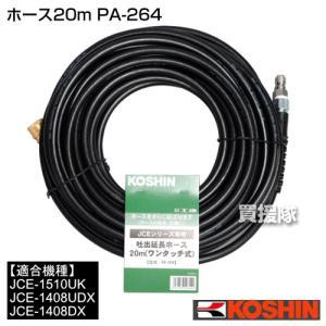 工進 JCE-1408DX用延長ホース20m PA-264 ワンタッチ式 ゴムホース|truetools