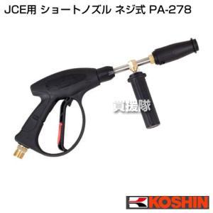 工進 高圧洗浄機JCE用 ショートノズル ネジ式 PA-278|truetools