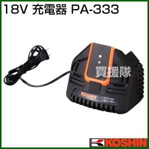 工進 18V 充電器 PA-333|truetools