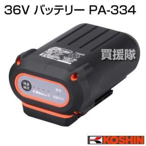 工進 36V バッテリー PA-334|truetools
