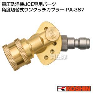 工進 高圧洗浄機JCE専用パーツ 角度切替式ワンタッチカプラー PA-367|truetools