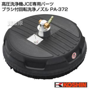 工進 高圧洗浄機JCE専用パーツ ブラシ付回転洗浄ノズル PA-372 truetools