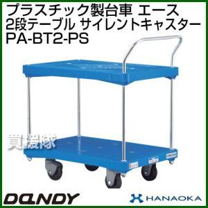 ダンディハンドトラック ダンディプラスチック エース プラスチックサイレントキャスター仕様 PA-BT2-PS 花岡車輌|truetools