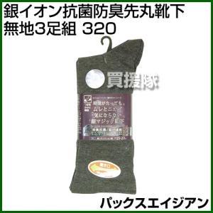 パックスエイジアン 銀イオン抗菌防臭先丸靴下無地3足組 PAX-320|truetools