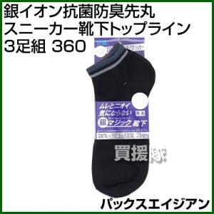 パックスエイジアン 銀イオン抗菌防臭先丸スニーカー靴下トップライン3足組 PAX-360|truetools