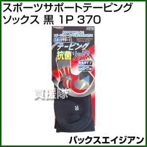 パックスエイジアン スポーツサポートテーピングソックス 黒 1P PAX-370 カラー:黒|truetools