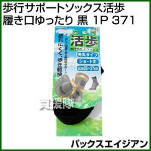 パックスエイジアン 歩行サポートソックス活歩 履き口ゆったり 黒 1P PAX-371 カラー:黒|truetools