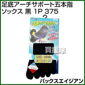 パックスエイジアン 足底アーチサポート五本指ソックス 黒 1P PAX-375 カラー:黒|truetools