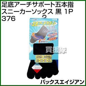 パックスエイジアン 足底アーチサポート五本指スニーカーソックス 黒 1P PAX-376 カラー:黒|truetools