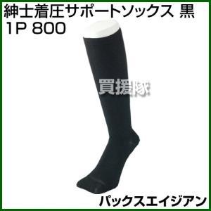 パックスエイジアン 紳士着圧サポートソックス 黒 1P PAX-800 カラー:黒|truetools