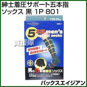 パックスエイジアン 紳士着圧サポート五本指ソックス 黒 1P PAX-801 カラー:黒|truetools