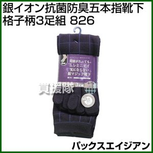 パックスエイジアン 銀イオン抗菌防臭五本指靴下格子柄3足組 PAX-826|truetools