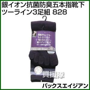 パックスエイジアン 銀イオン抗菌防臭五本指靴下ツーライン3足組 PAX-828|truetools