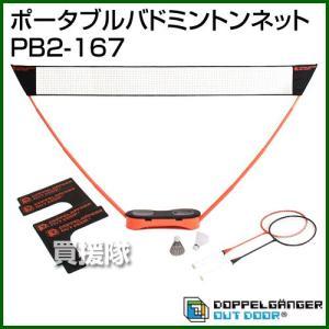ドッペルギャンガー ポータブルバドミントンネット PB2-167|truetools