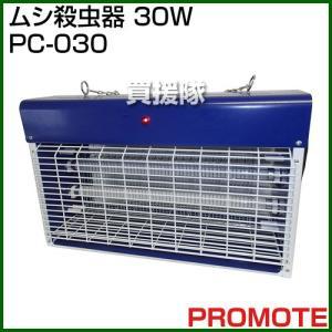 プロモート ムシ殺虫器 30W PC-030|truetools